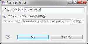 CopySkeleton01